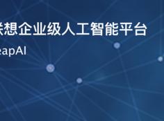 联想发布企业级AI云平台LeapAI:覆盖「全价值链」