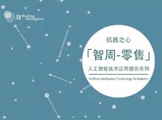 前瞻研究:电商领域人工智能发展与趋势 | 智周报告核心版