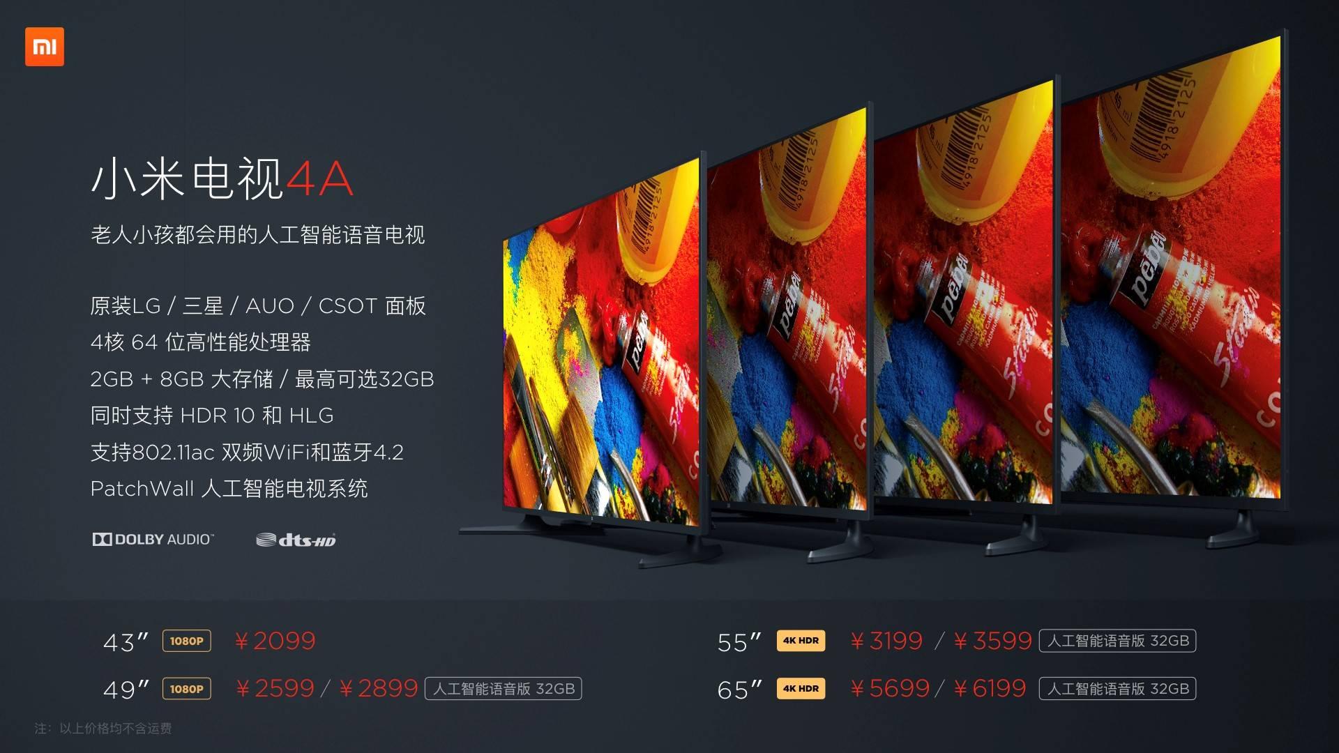 小米发布「听话」的4A系列电视:人工智能语音技术落地新应用