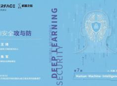 INTERFACE#7 极棒黑客大赛王琦、清华大学朱军教授:论AI安全攻与防