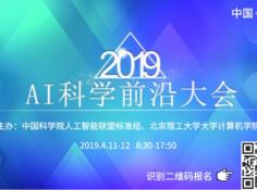 共聚北理工,2019 AI科学前沿大会即将开幕