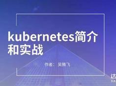 达观数据:kubernetes简介和实战