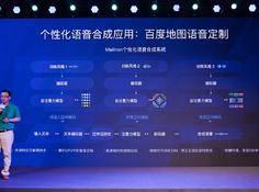 百度贾磊回归后首度揭秘语音布局:推出地图语音定制功能