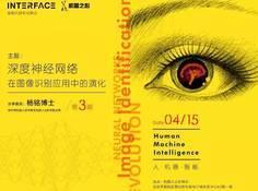 INTERFACE#3 深度神经网络在图像识别应用中的演化——地平线机器人杨铭