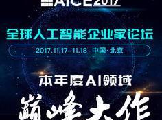启封AI,见证时代,2017全球人工智能企业家论坛大幕拉开!