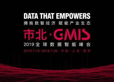 倒计时3天,如何正确打开市北·GMIS 2019(参会攻略)