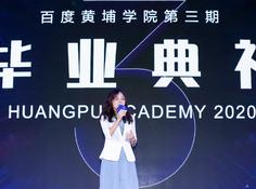 百度黄埔学院院长吴甜:AI技术将在更多产业落地,带来创新价值