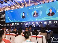 引领粤港澳产业创新,首届大湾区国际科创峰会在深圳成功举办