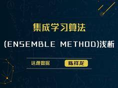 集成学习算法(Ensemble Method)浅析