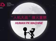 除了AlphaGo对阵柯洁,五月还有另一场人机大战