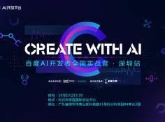 「Create with AI」百度AI开发者实战营蓄势待发,深圳站火热报名中