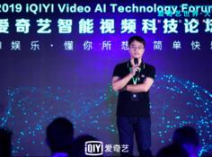 爱奇艺智能视频科技论坛首发互动视频标准,5G、AI兴起驱动娱乐产业进化