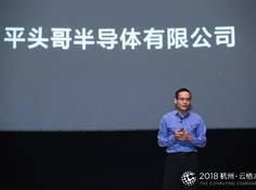 人狠话不多!阿里成立半导体公司「平头哥」:首款 AI 芯片明年面世