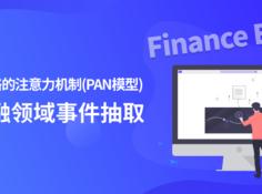 结合指针网络的注意力机制(PAN模型)实现金融领域事件抽取