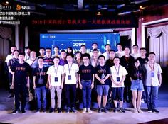 从全球千余支队伍中脱颖而出,BDC冠军团队是如何做用户预测的