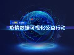 《图解河南省新冠肺炎疫情动态》项目详细介绍