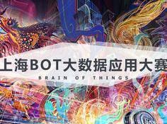 国内首个专业人工智能大赛,上海BOT大数据应用大赛正式发布