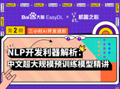 不氪金玩转中文超大规模预训练,这里有一份详细攻略