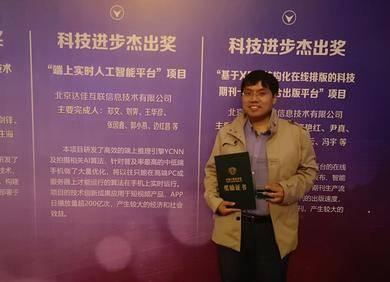 快手科技Y-tech AI实验室斩获「2019年CCF科学技术奖」