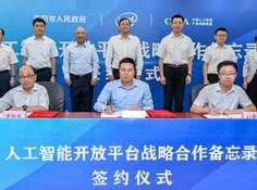 贵阳由数据向 AI 迈进,与英特尔及中国人工智能产业创新联盟建立长期战略合作关系