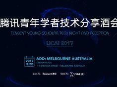 报名 | IJCAI 2017:「腾讯 X 机器之心」青年学者技术分享酒会