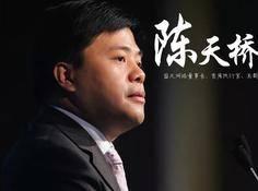 消失的中国互联网元老陈天桥:为神经科学捐助10亿,不担心机器人崛起