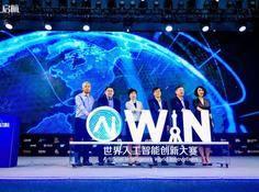 SAIL启航 :「世界人工智能创新大赛」今在沪启动