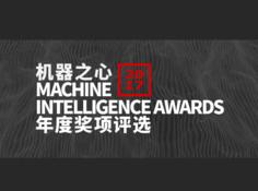 机器之心年度奖项评选Synced Machine Intelligence Awards 2017