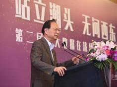 站立潮头,无问西东:第二届「大数据在清华」高峰论坛成功举办
