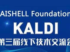 第三届Kaldi线下交流会:语音、技术、开源将在这里碰撞出怎样的火花