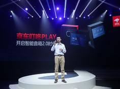 创造无界零售生态:京东发布两款全新智能音箱叮咚Play & Mini 2
