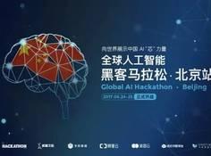 全球人工智能黑客马拉松一触即发,北京站 15 支战队首曝光!