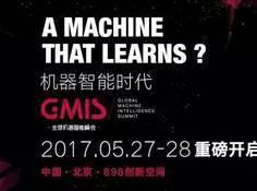 机器之心GMIS 2017全面揭秘:六大亮点开启全球机器智能顶级盛宴