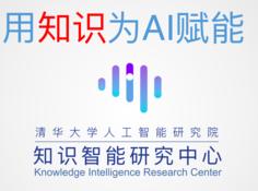 清华人工智能研究院成立「知识智能研究中心」,发布四大知识平台