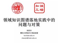 复旦大学肖仰华:领域知识图谱落地实践中的问题与对策