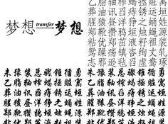 行书如行云流水:上海交大论文「汉字字体迁移」将深度学习用于中国传统文化