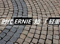 横空出世一周年,百度ERNIE再夺权威语义评测5项世界冠军