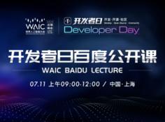 零门槛的AI开发课程!2020 WAIC开发者日百度公开课核心干货