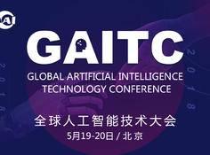 三年沉淀,2018全球人工智能技术大会蓄势待发