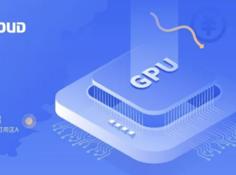 降低20%成本,国内首个GPU可用区上线