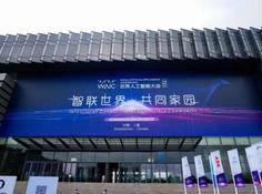 """解构2020世界人工智能大会:双""""马""""两""""宏""""论剑、圈粉三大产业、传统企业主导+AI未来"""