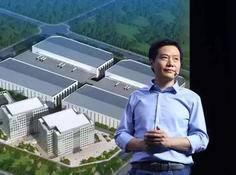 九年轻资产红利到头,5G 时代雷军的首座智慧工厂亦庄启航