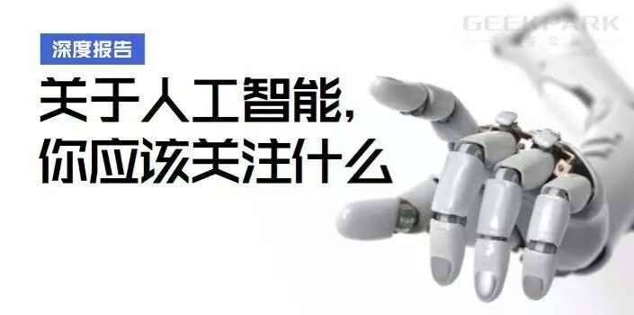 国内人工智能行业全景描述