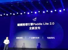 20+移动端硬件,Int8极速推理,端侧推理引擎Paddle Lite 2.0 正式发布