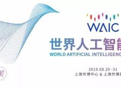 """2018WAIC""""高光""""时刻系列回顾:人工智能将塑造全新的社会形态"""