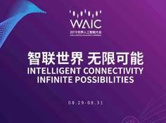 WAIC 2019 开发者日分单元:深度学习框架全解析