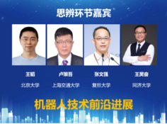 "CCF YOCSEF上海举办线上技术论坛""机器人虚实谈"""
