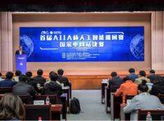 """首届""""AIIA杯""""人工智能巡回赛国家电网站决赛成功召开"""