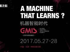 机器之心GMIS 2017参会者必读:如何玩转全球机器智能峰会