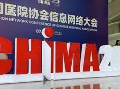 CHIMA 2019:一场「智慧医院」主题下的信息技术狂欢